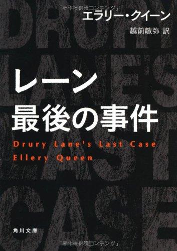 レーン最後の事件 (角川文庫)の詳細を見る