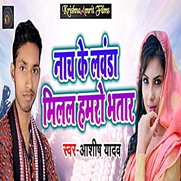 Nach Ke Lavanda Milal Hamro Bhatar