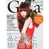 Gina(ジーナ) 11 (JELLY 2013年06月号増刊) [雑誌]