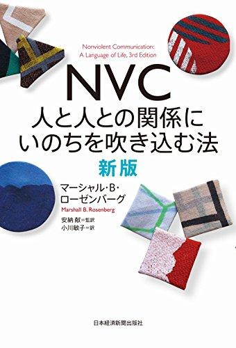 NVC 人と人との関係にいのちを吹き込む法 新版の詳細を見る