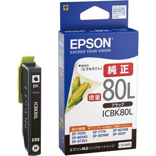 エプソン 純正インク ICBK80L 黒大容量3個