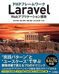 PHPフレームワークLaravel Webアプリケーション開発 : バージョン5.5LTS対応