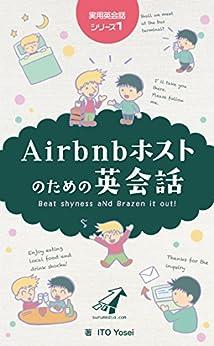 [伊藤陽生]のAirbnbホストのための英会話: Beat shyNess. Brazen it out!