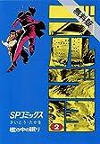 ゴルゴ13(2)【期間限定 無料お試し版】 (コミックス単行本)