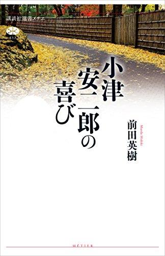 小津安二郎の喜び (講談社選書メチエ)