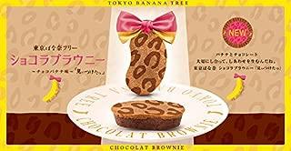 Tokyo Banana Chocolate Brownie Cake - Leopard - (8 Banana)