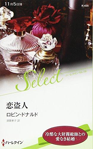 恋盗人 (ハーレクイン・セレクト)