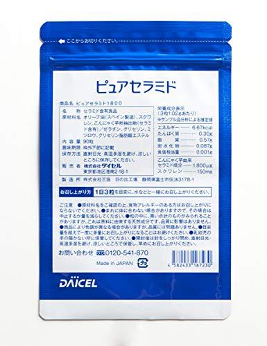 ピュアセラミド飲むセラミドこんにゃく芋由来セラミド配合サプリメント30日分(90粒入)