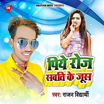Piye Roj Sawati Ke Jus (Bhojpuri)