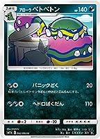 ポケモンカードゲーム SM11a 042/064 アローラベトベトン 悪 (U アンコモン) 強化拡張パック リミックスバウト