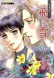 Best of 名香智子 : 4 飛雪 (ジュールコミックス)