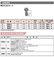 パナソニック電工 ねじなし付属品〈Eシリーズ〉 止めねじ(100本入) 呼び 7mm DS0017