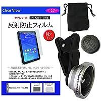メディアカバーマーケット NEC LAVIE T11 T1195/BAS [11.5インチ(2560x1600)] 機種で使える【カメラ ワイド 0.4倍 レンズ と 反射防止液晶保護フィルム のセット】