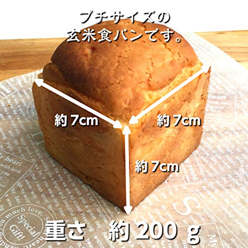 無農薬栽培米100%使用の玄米粉(米粉)でグルテンフリー プチ食パン 4個セット (レーズン 4個)