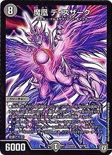 デュエルマスターズ/デュエマクエスト・パック ~伝説の最強戦略12~/DMEX-02/65/魔凰 デ・スザーク