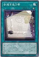 遊戯王 第11期 06弾 BODE-JP064 音速を追う者
