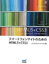 HTMLサイトをレスポンシブウェブデザインに変える為の本