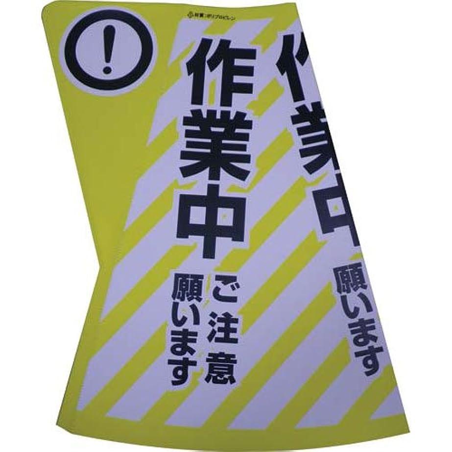 エイリアン対称メーターデンデンコウコク 三角コーン用立体表示カバー 作業中 3枚