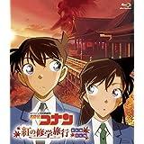 名探偵コナン「紅の修学旅行」鮮紅編・恋紅編 [Blu-ray]