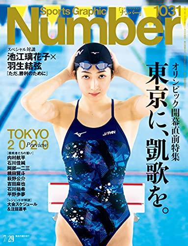 Number(ナンバー)1031号[雑誌]