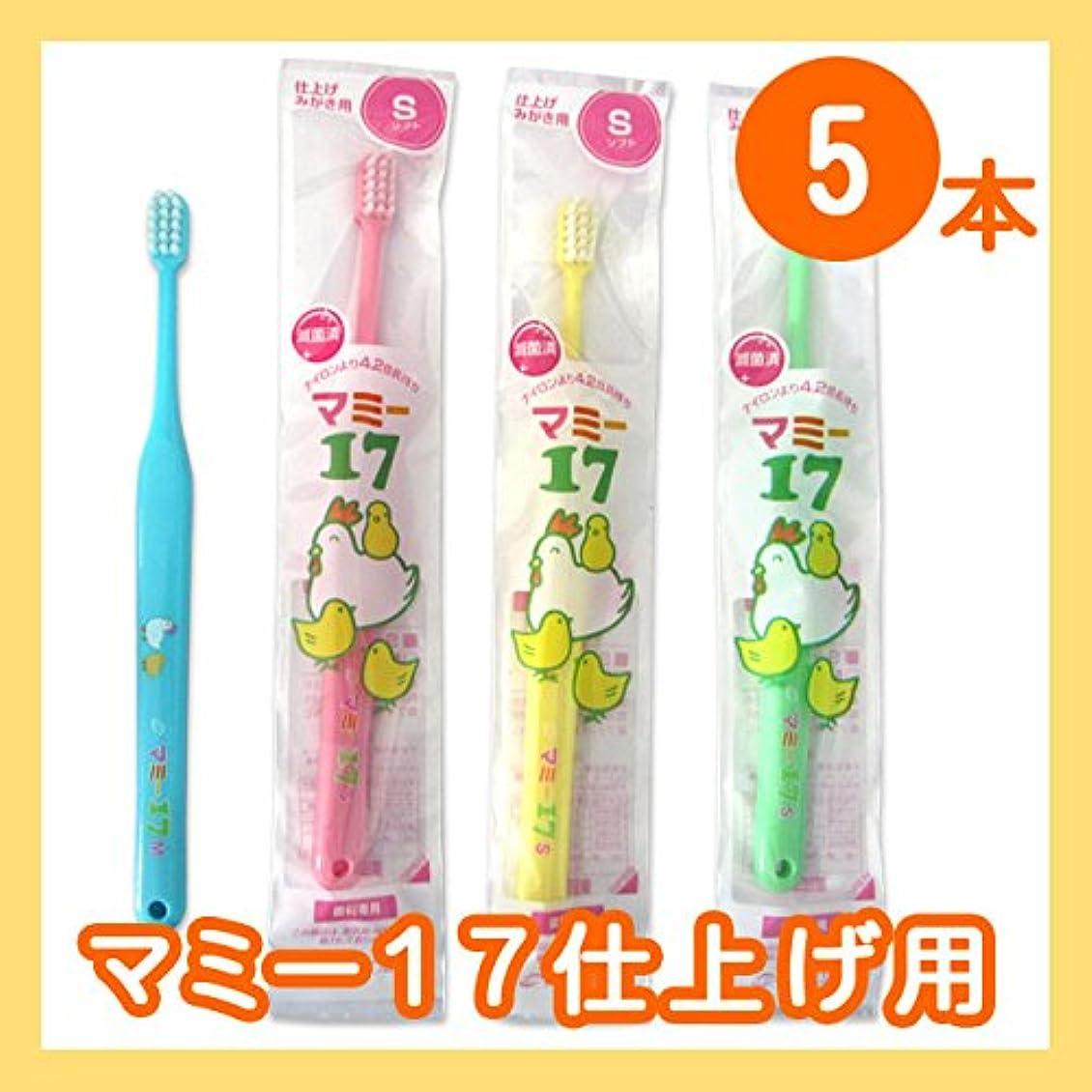 かき混ぜるオーロック明確なオーラルケア マミー17 子供 点検?仕上げ磨き用 歯ブラシ 5本セットソフト イエロー