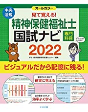見て覚える!精神保健福祉士国試ナビ[専門科目]2022