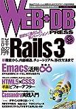 WEB+DB PRESS Vol.58