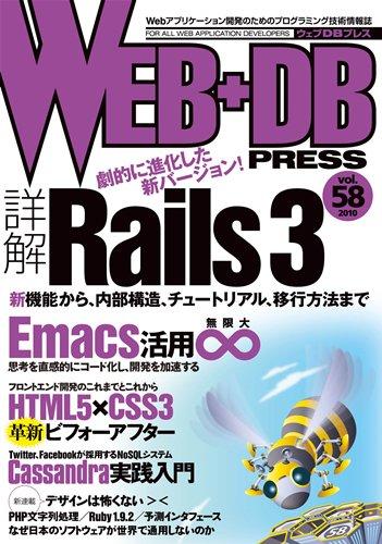 WEB+DB PRESS Vol.58の詳細を見る