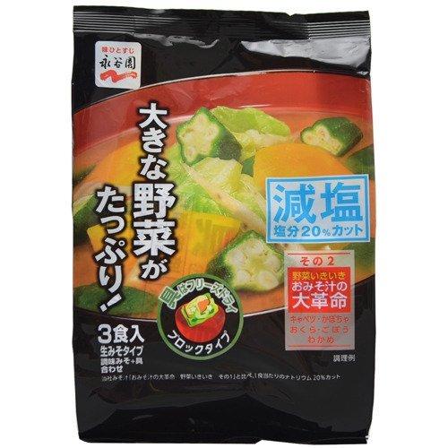 永谷園 野菜いきいきおみそ汁の大革命その2 減塩生みそタイプ 3食入
