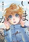 いまかこ(1) (イブニングコミックス)