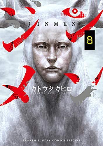 ジンメン(8) (サンデーうぇぶりコミックス)