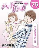 ハートのしっぽ75 (週刊女性コミックス)