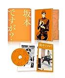 坂本ですが? 2(DVD)[DVD]