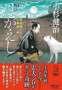 恩がえし 風烈廻り与力・青柳剣一郎(祥伝社文庫)