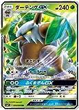 ポケモンカードゲーム/PK-SM7-008 ダーテングGX RR