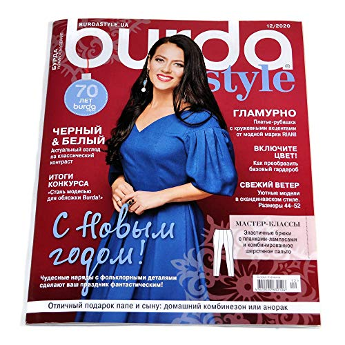 12/2020 Burda Style Magazine Sewing Patterns Templates in Russian Language Fashion Dress Skirt Blouse Pants Coat 34-44 Size XL Plus 44-52 Kids 110-134 Men 46-54 Журнал Бурда на Русском