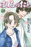 ましろのおと(28) (講談社コミックス月刊マガジン)