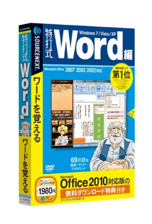 剛性透けて見える滅多特打式 Word編 (Office 2010対応版 無料ダウンロード特典付き)