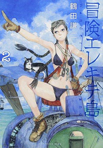 冒険エレキテ島(2) (KCデラックス)