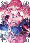 結婚指輪物語(6) (ビッグガンガンコミックス)