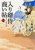 入り婿侍商い帖(一) (角川文庫)