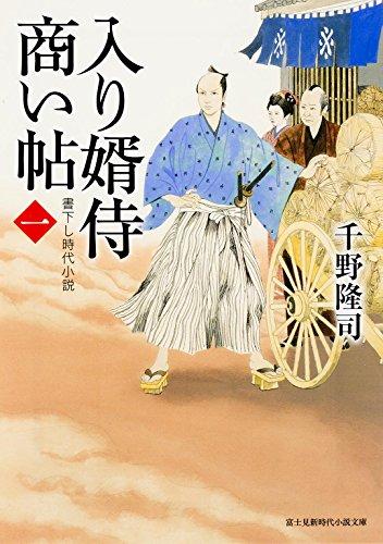 入り婿侍商い帖(一) (角川文庫)の詳細を見る