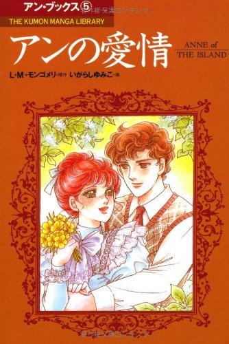 アンの愛情 (The Kumon manga library―アン・ブックス)の詳細を見る