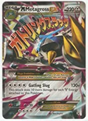 A single individual card from the Pokemon trading and collectible card game (TCG/CCG). This is of Promotional rarity. From the XY Black Star Promos set. You will receive the Holo version of this card.