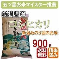 戸塚正商店 28年産 新潟県産「こしひかり」生産者「新潟みのり会」900g 新米