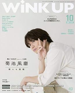 WiNK UP (ウインクアップ) 2019年 10月号