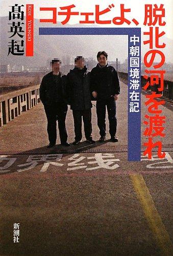 コチェビよ、脱北の河を渡れ―中朝国境滞在記