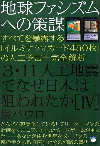 地球ファシズムへの策謀 3・11人工地震でなぜ日本は狙われたか[IV] すべてを暴露する「イルミナティカード450枚」の人工予言+完全解析(超☆はらはら)の詳細を見る
