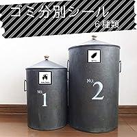 ゴミ分別ラベル ゴミ分別シール A4サイズ 6枚 9cm×9cm 日本語 枠無し (白)