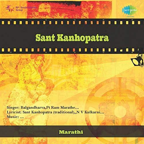 Bal Gandharva & Pt. Ram Marathe